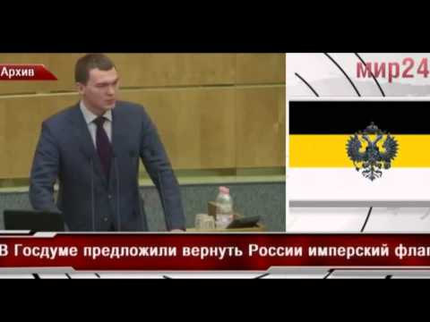 В ГД внесен проект о замене российского триколора на имперский флаг