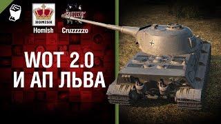 WoT 2.0 и Ап Льва - Танконовости №42 - От Homish и Cruzzzzzo - Будь готов! [World of Tanks]