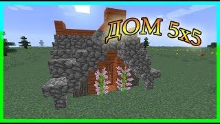 Minecraft. ДОМ 5х5. Как построить красивый дом? Как сделать красивый дом?