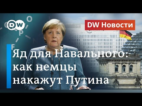 Отравление Навального: немцы грозят Путину заморозить \