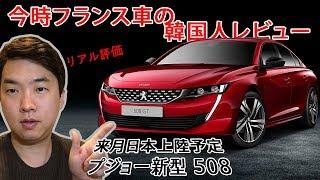 [輸入車レビューする韓国人] プジョー新型508 リアル評価