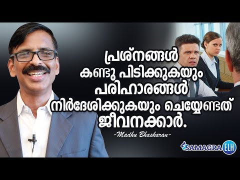 Employees should analyse the problems and suggest solutions | Malayalam Business Video thumbnail