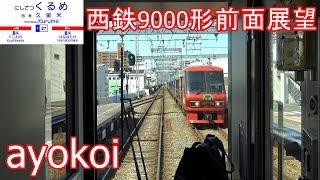 西鉄9000形モ9100前面展望 急行 西鉄福岡-花畑