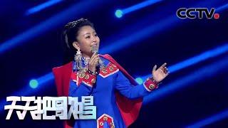《天天把歌唱》 阿鲁阿卓震撼献唱《云贵高原》 天籁之音娓娓动听 20200604 | CCTV综艺