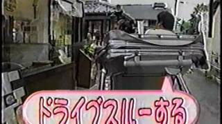 石塚英彦さんと山田まりやさんです.