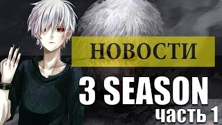 Tokyo Ghoul/Токийский гуль 3 сезон???