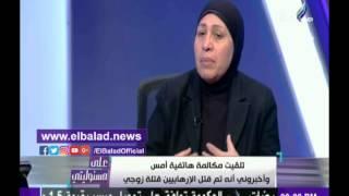 سامية زين العابدين: تمنيت قتل من اغتالوا زوجي وليس القبض عليهم .. فيديو