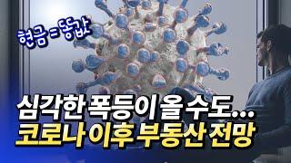 코로나 이후 서울 집값 시장 전망(부동산전망,포스트코로…
