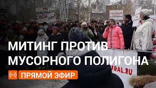 «Опасно для жизни» екатеринбуржцы вышли на митинг против строительства мусорного полигона