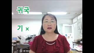今日の一言韓国語381「帰国」 thumbnail