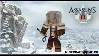 как стать ассасином в minecraft без модов