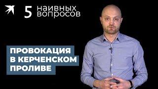 Корабли Украины в водах России: 5 наивных вопросов