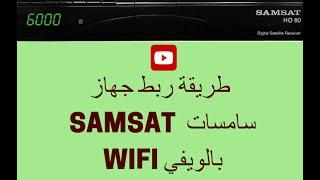 طريقة ربط جهاز سامسات بالواي فاي SAMSAT WIFI