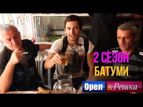 Орёл и Решка. 2 сезон -Грузия   Батуми(HD)