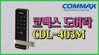 코맥스도어락 CDL-403M--문광현