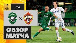 19.09.2019 Лудогорец - ЦСКА - 5:1.  Обзор матча