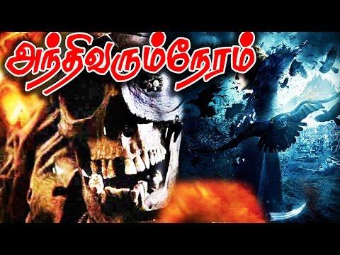 Andhi Varum Neram|Tamil Super Hit Horror Movie | Tamil Super Thiriller,sucpence Film|HD