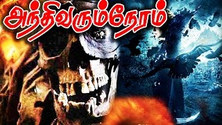 Andhi Varum Neram|Tamil Super Hit Horror Movie | Tamil Super Thiriller,sucpence film|HD