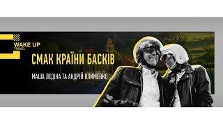 Смак Країни Басків - бесіда з авторами проекту VDVOEM