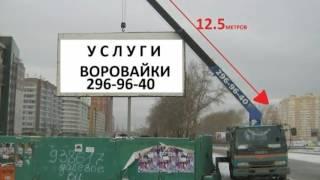 Воровайка Красноярск манипулятор самогруз(, 2017-02-01T12:29:40.000Z)
