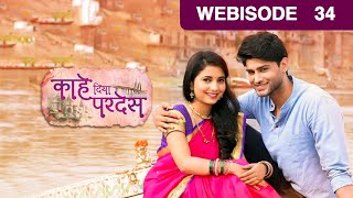 Kahe Diya Pardes - Episode 34  - May 4, 2016 - Webisode