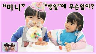 생일 축하합니다.미니 생일에 무슨 일이? [웃음 감동주의] 미니 생일 파티 몰래 카메라 유니 세라의 케잌 만들기로 케잌 선물주기 유니의 생일축하송 [Romiyu Story] 🎂