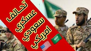 عبدالله القحطاني| يكشف عن تحالف عسكري امريكي سعودي عربي