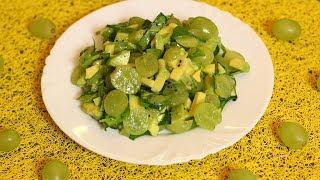 Необычный и очень вкусный салат с авокадо, виноградом и шпинатом
