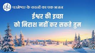 2020 Hindi Christian Song | ईश्वर की इच्छा को निराश नहीं कर सकते तुम (Lyrics)