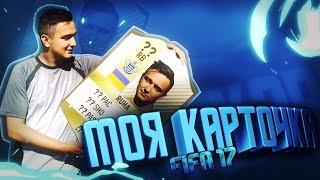 мОЯ КАРТОЧКА FIFA 17