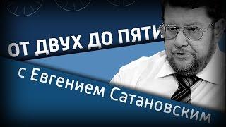 "От двух до пяти с Евгением Сатановским на ""Вести ФМ"" (20.09.16). Полная версия"