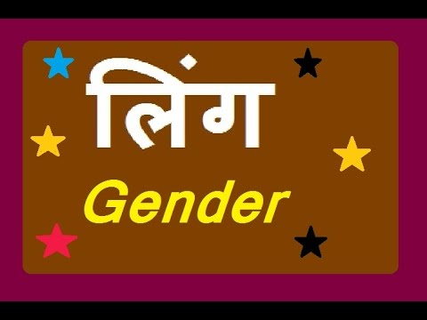 लिंग व्याकरण