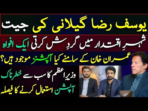 Options for Imran Khan? Rumours About FATE of PTI Govt || Details By Essa Naqvi and Adeel Warraich