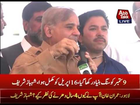 CM Punjab Shahbaz Sharif Addresses A Ceremony In Lahore