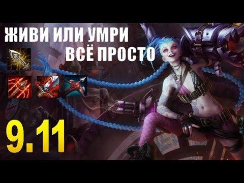 Джинкс (Адк) гайд-геймплей 9.11 (Jinx)|Лига легенд| Безумная нимфомнка