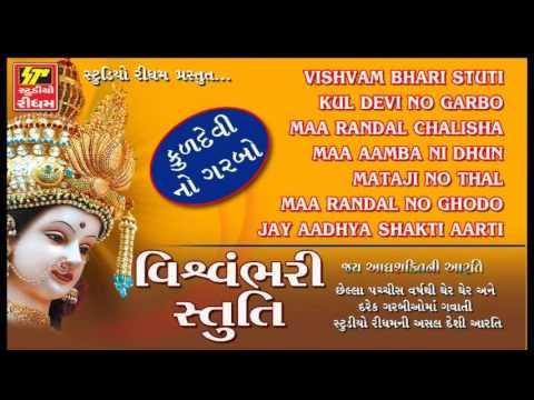 Vishvambhari Stuti Full Audio Jukebox