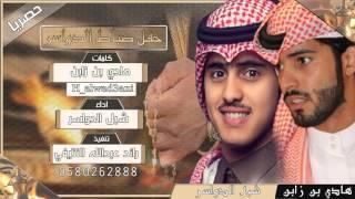 شيلة | حفل ضباط الدواسر | - كلمات هادي بن زابن - اداء شبل الدواسر / طررب 2016