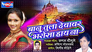 Banu Tula Devavar Bharosa Hay Na - Khandoba Gee...