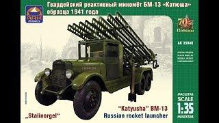 ARK-models 35040 1/35 Радянський гвардійський реактивний міномет БМ-13 ''Катюша''