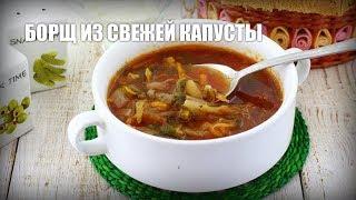 Борщ из свежей капусты — видео рецепт