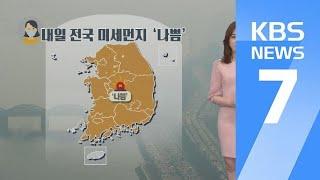 [날씨] 내일 전국 미세먼지 '나쁨'…내일 이른 출근길 중부 비 / KBS뉴스(News)