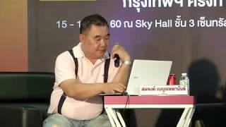 สัมมนาในงาน Thailand Smart Money กรุงเทพฯ 16/12/2017 (Part 5)