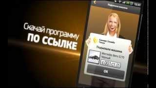 Мобильное приложение для заказа такси(, 2014-09-05T11:01:14.000Z)