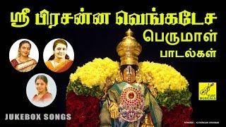 ஸ்ரீ பிரசன்ன வெங்கடேசா || NAMO NAMO SRI NARAYANA - JUKEBOX || PERUMAL SONGS || VIJAY MUSICALS