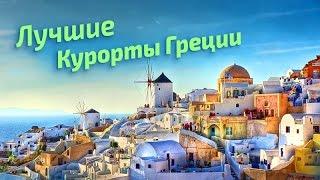 видео Греция