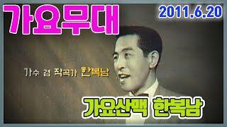 가요무대 가요산맥 한복남 [가요힛트쏭] KBS 2011.06.20 방송