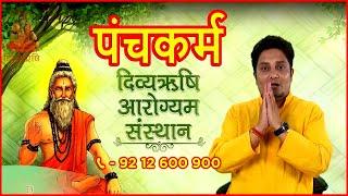 पंचकर्म | Home Remedies And Natural Treatments In Panchkarma | Health Tips By Divyarishi