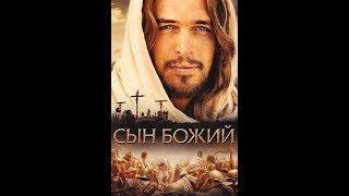 Библейские сказания Иисус из Назарета Часть 1 (Субтитрами)