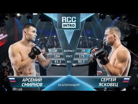 RCC: Intro | Арсений Смирнов Vs Сергей Ясковец | Отличная рубка | Полный бой