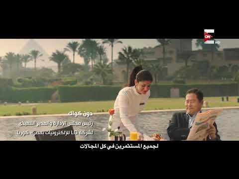 LG Egypt